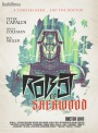 Who Review – Robot ofSherwood